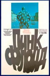Pink Floyd, Olimpiyskiy, Moscow, 1989