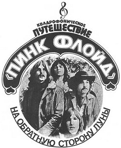 Pink Floyd in Russia