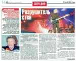 st petersburg newspaper report