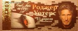 Roger Waters, Moscow 2011 ticket