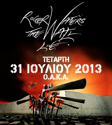 Roger Waters - OAKA Olympic Stadium, 2013