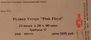 Vasilyevsky Spusk, Moscow, ticket scan